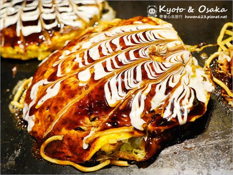 [日本大阪美食]千房大阪燒(道頓堀店) @份量多多、好吃不膩,來道頓堀一定要吃的大阪燒。