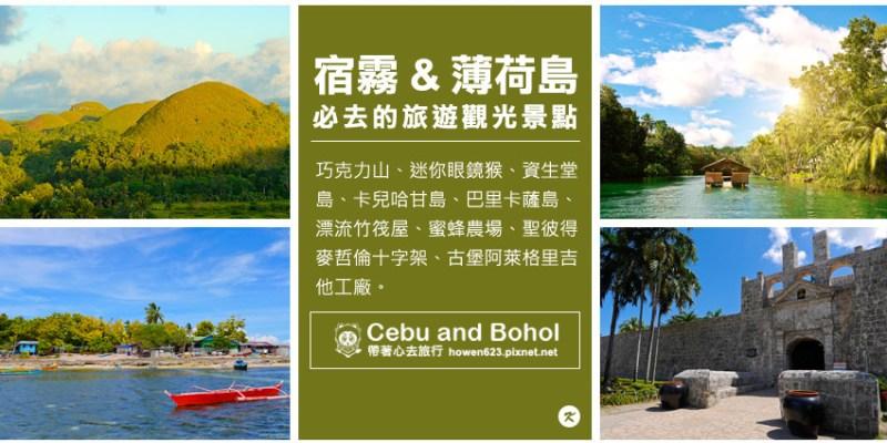 菲律賓宿霧、薄荷島旅遊觀光景點 | 巧克力山、迷你眼鏡猴、資生堂島、卡兒哈甘島、巴里卡薩島、漂流竹筏屋、蜜蜂農場、聖彼得古堡、麥哲倫十字架、聖嬰大教堂、阿萊格里吉他工廠。來宿霧薄荷島必走景點。
