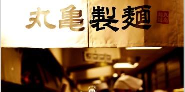 ★【台中美食】丸龜製麵(台中新光三越店 12F)。日本超人氣讚岐風味烏龍麵,Q彈麵條、嚴選炸物 @台中市台灣大道三段301號12樓