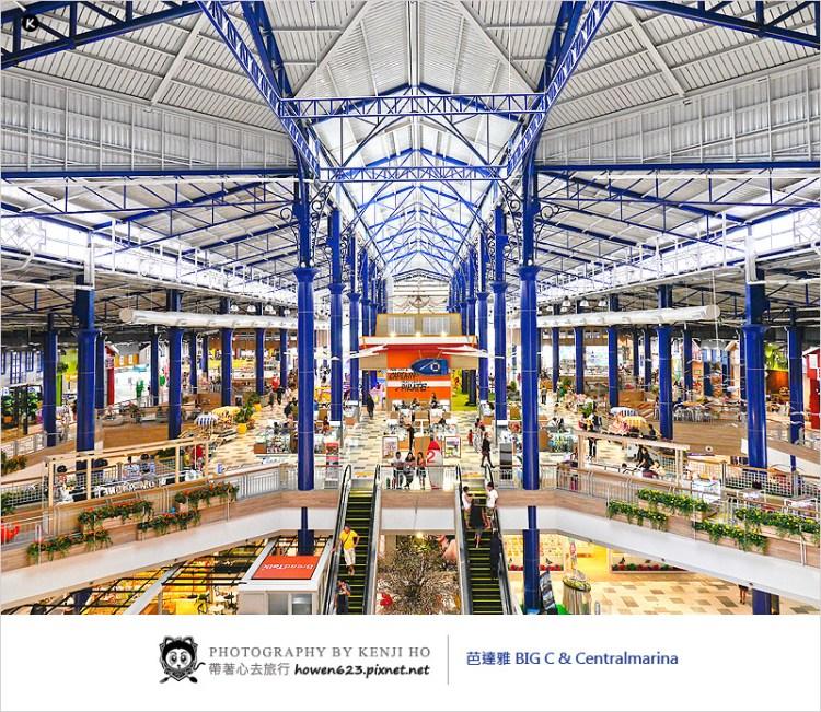 2017泰國芭達雅必逛購物商場 | Central Marina & Big C Pattaya。芭達雅當地好逛好買好玩好吃的大賣場。晚上有LIVE BAND表演哦!