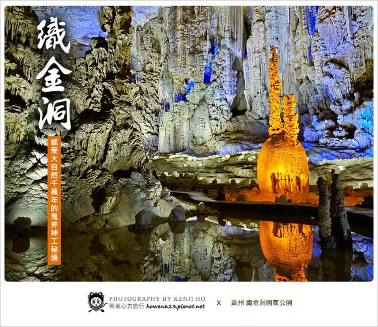 【大陸貴州旅遊】貴州織金洞。造訪擁有多項世界之最的中國溶洞之王,感受大自然界千萬年鬼斧神工的奧秘。來貴州不可錯過的旅遊聖地。