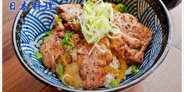 【台中中友百貨餐廳】藍屋日本料理‧和風御膳。日式商業午餐,十膳醬汁豬肉丼,肉質好吃有嚼勁,附湯還可無限續。