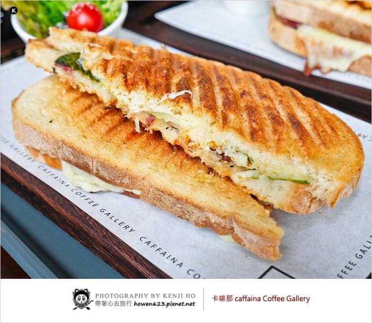 [台中咖啡店]卡啡那(惠來店)Caffaina Coffee Gallery。甜點暖食及飲料好吃不貴,優質裝潢讓人拍照快門按不停 @4/16~5/2開幕期間均有優惠。