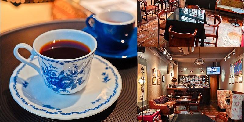 台中大里咖啡 | 亨利貞精品咖啡館 Henry Jane Coffee。自家烘培。中國上海復古風搭上西式創意精品咖啡,文青派會喜歡的咖啡店。
