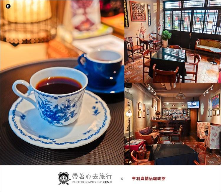 台中大里咖啡   亨利貞精品咖啡館 Henry Jane Coffee。自家烘培。中國上海復古風搭上西式創意精品咖啡,文青派會喜歡的咖啡店。