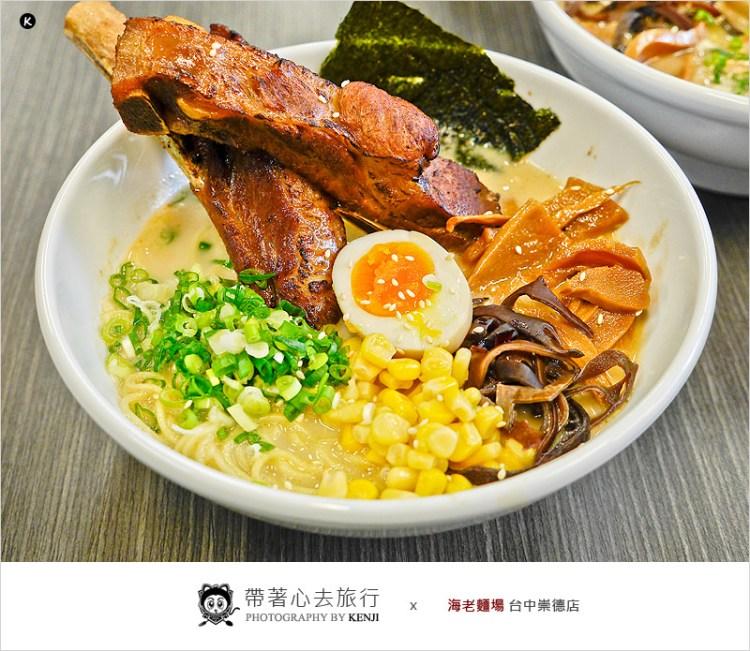 海老麵場 | 台中北屯崇德店。宵夜拉麵族的新選擇,獨特香濃有蝦味的海老湯頭好好喝,多款炙燒肉可選擇。