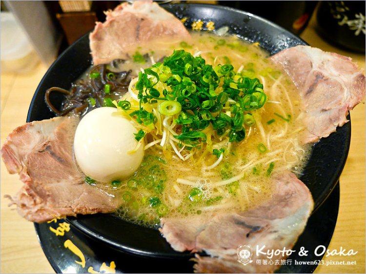 [日本京都拉麵]博多一幸舍,京都車站10樓拉麵小路 @濃郁豚骨湯頭好吃拉麵,麵量部分還蠻多的。