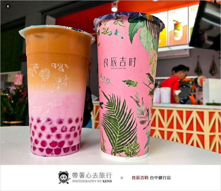 良辰吉時-茶飲專門店   台中健行店。藝人納豆開的店,文青派包裝,好喝的飲料店。