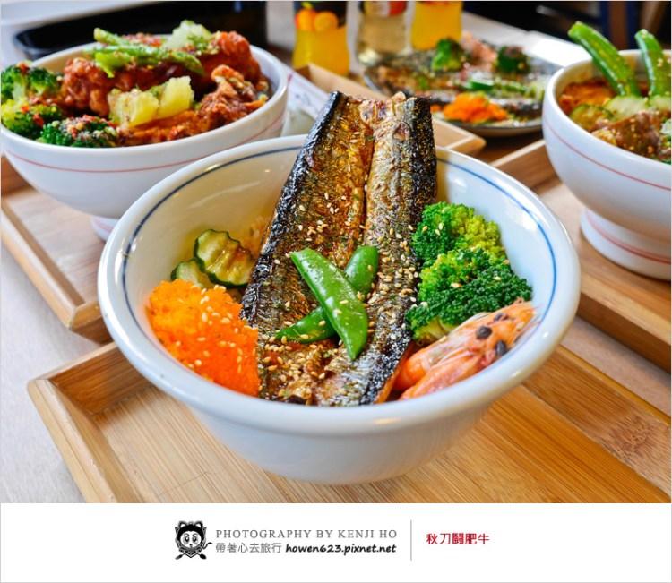 台中日式丼飯   秋刀鬪肥牛-CP值頗高的丼飯專賣店。去骨去刺秋刀魚、放心吃超貼心,豐富食材有別於一般丼飯,店內用餐飲料、湯品、生菜沙拉免費無限供應。