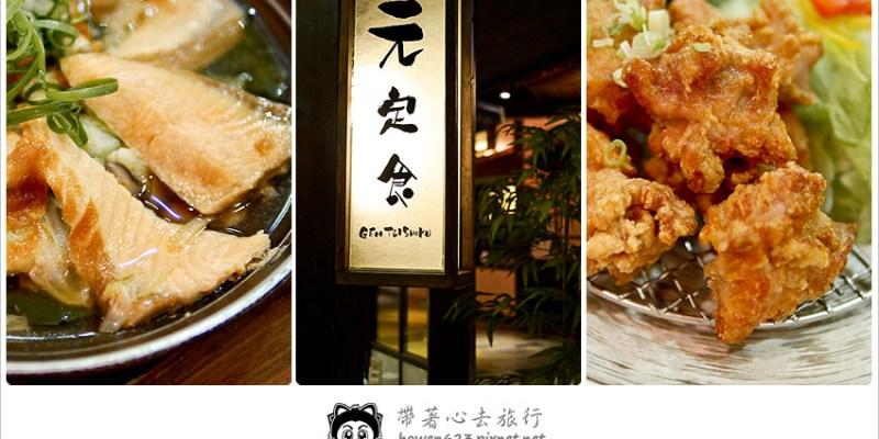 ★【台中美食】緩食風潮的日式料理-元定食(台中大遠百) @台中市台中港路二段105號11樓
