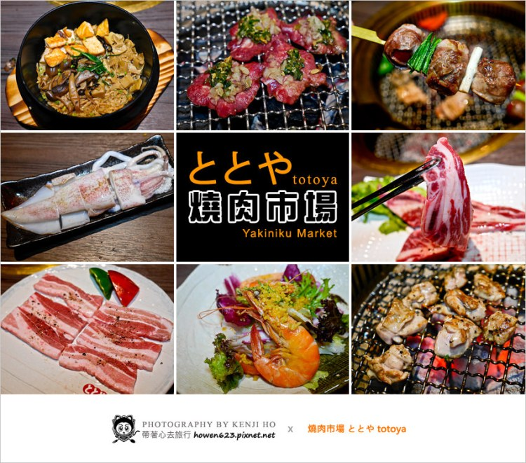 【台中西屯燒肉】燒肉市場ととや(totoya)-什麼!市場裡也有賣燒肉。食材新鮮、環境氣派,很適合聚餐的燒肉餐廳 @帶著心去旅行 KENJI