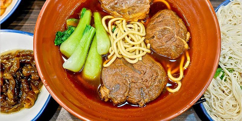 台中北區好吃牛肉麵 | 潘老爹港式牛肉麵。顛覆傳統口味的家鄉拿手料理,不用人工味素、天然食材製作,巷弄裡的好味道。