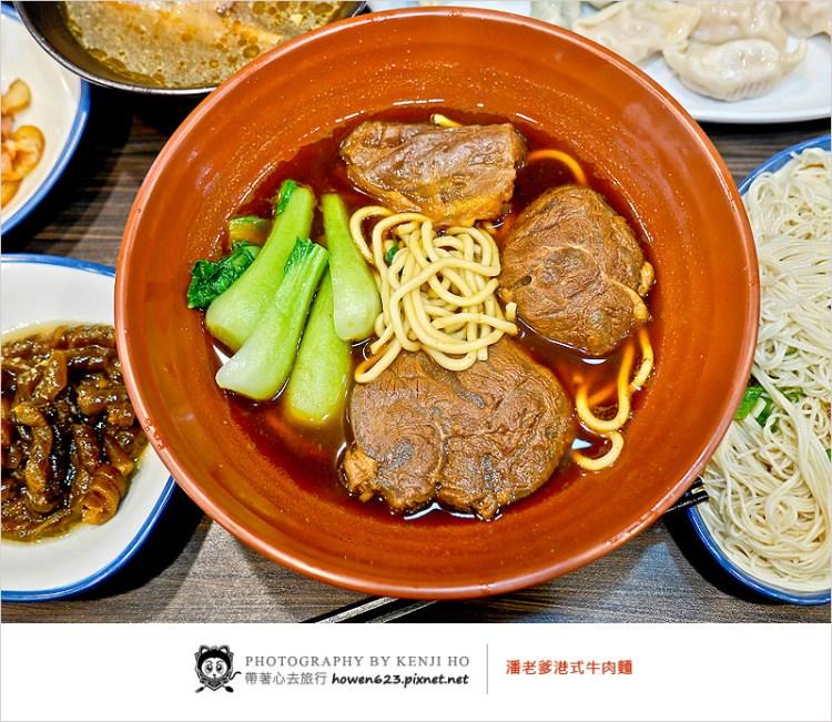 台中北區好吃牛肉麵   潘老爹港式牛肉麵。顛覆傳統口味的家鄉拿手料理,不用人工味素、天然食材製作,巷弄裡的好味道。