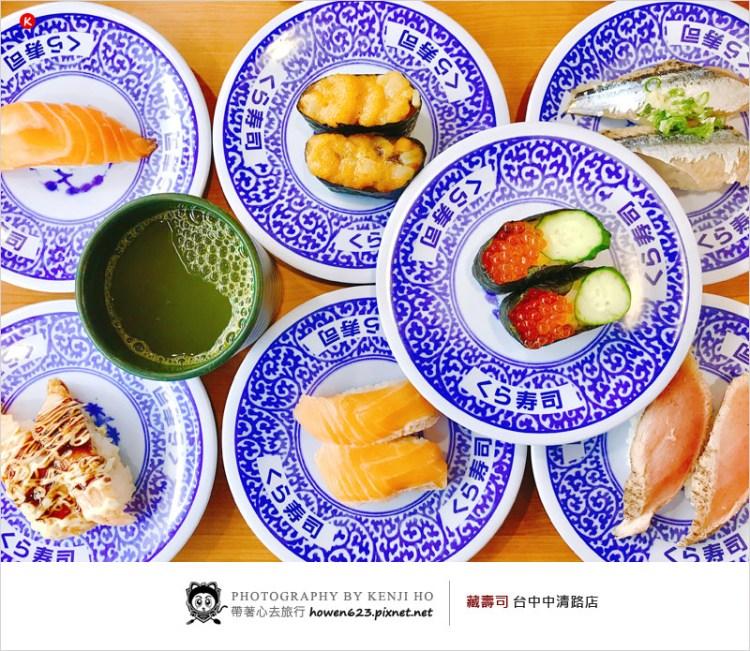 藏壽司 (台中中清路店) | 來自日本的迴轉壽司好吃又好玩,APP點餐不用排隊好方便,外觀更是與日本傳統「土藏」建築相同哦!