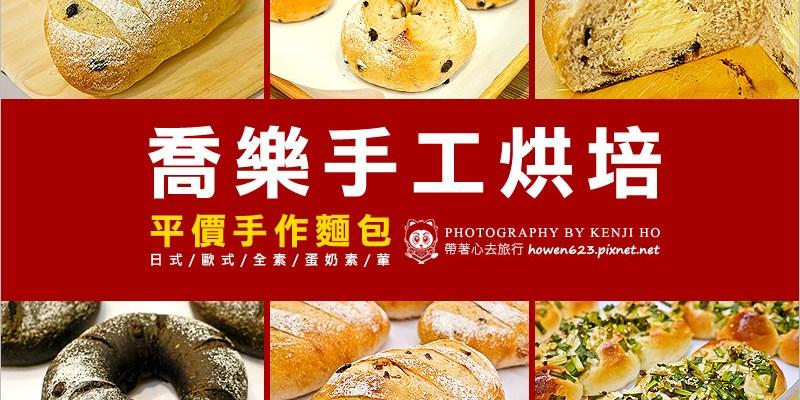 台中西屯區麵包店 | 喬樂手工烘培 | 專賣日式、歐式手工創意麵包,好吃又平價。