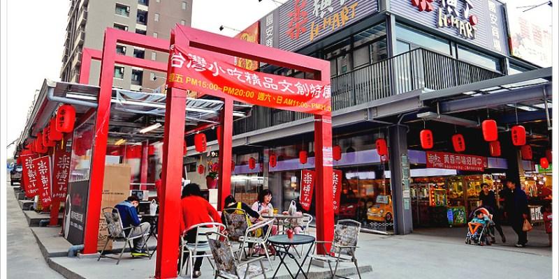 【台中西屯市場】樂橫丁H-Mart日式傳統市場-蘇媽媽蔥蔥餅,顛覆傳統蔥油餅,創意好吃新口味 @帶著心去旅行