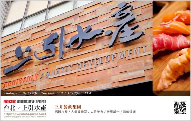 ★【北部旅遊】【食記】台北-上引水產 ADDICTION(三井集團) 站著吃的立吞壽司