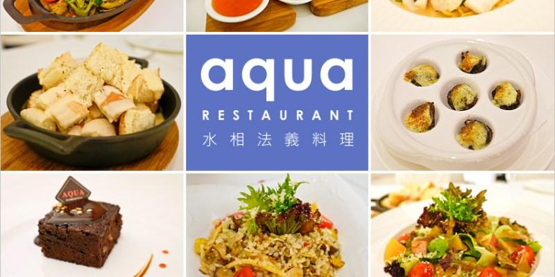 [台中法義料理]Aqua水相餐廳(大遠百店)。餐點精緻、環境舒適,聚餐約會的好餐廳,火山起司麵包好好吃!