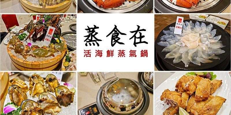 [台中現撈活海鮮餐廳]蒸食在活海鮮蒸氣鍋(南屯區)。無油蒸煮、蒸烤,品嚐食材的最原味 @多人用餐,超推薦尊龍藍鑽雙龍8人套餐,很划算。