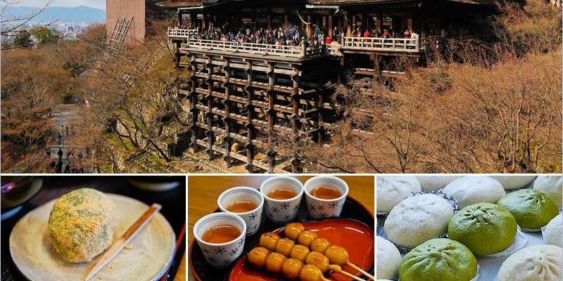 [日本京都旅遊]清水寺周邊美食-醬油抹茶糰子、抹茶包子、抹茶冰淇淋 @清水寺、二三年坂、八坂塔老街半日遊,好吃又好逛。