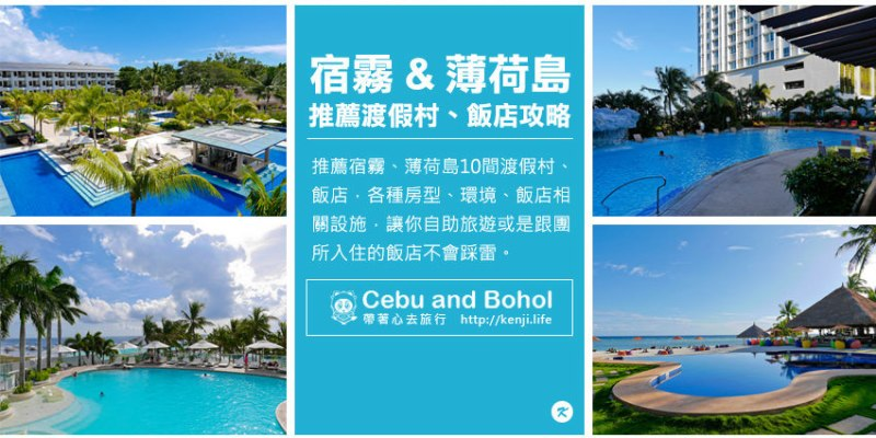 [菲律賓住宿攻略]宿霧、薄荷島10間絕對要推薦的優質渡假村、飯店。讓你自由行、跟團入住飯店不踩雷攻略篇。