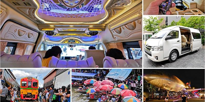 泰國曼谷自由行 | 淘泰朗-泰國自由行包車優質首選。夜店風格休旅車乾淨又舒適、價格合理透明化、司機服務態度好又貼心。