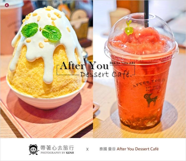泰國曼谷咖啡廳 | After You Dessert Cafe(La Villa 2F)-激推芒果糯米飯刨冰、超夯蜜糖吐司,來泰國必吃的知名甜點餐廳。