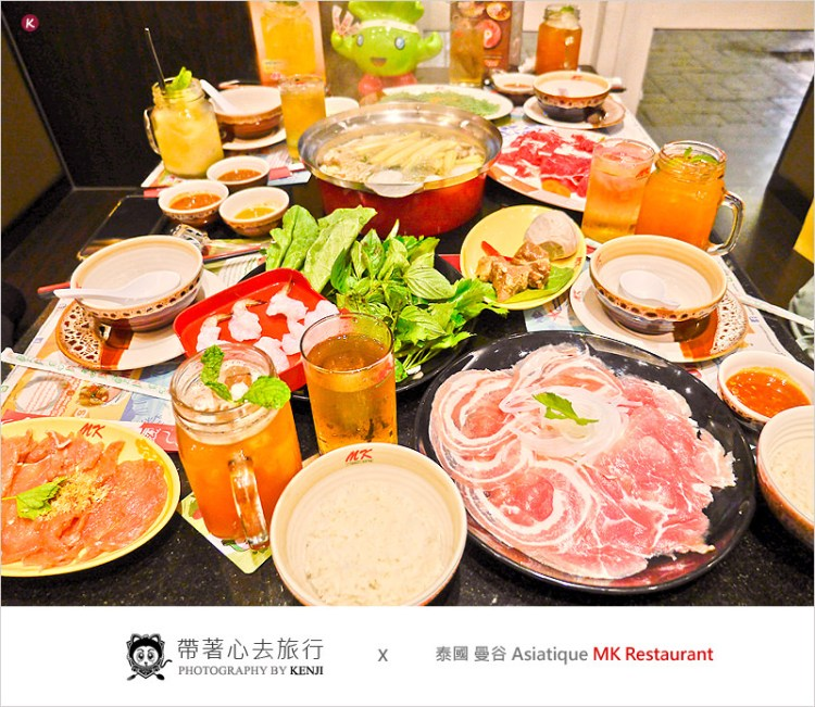泰國曼谷火鍋店   MK Restaurant (Asiatique河濱夜市) 傳說中的平價連鎖泰式火鍋,湯頭走清淡口味,肉類食材新鮮、蔬菜麵必點好好吃。
