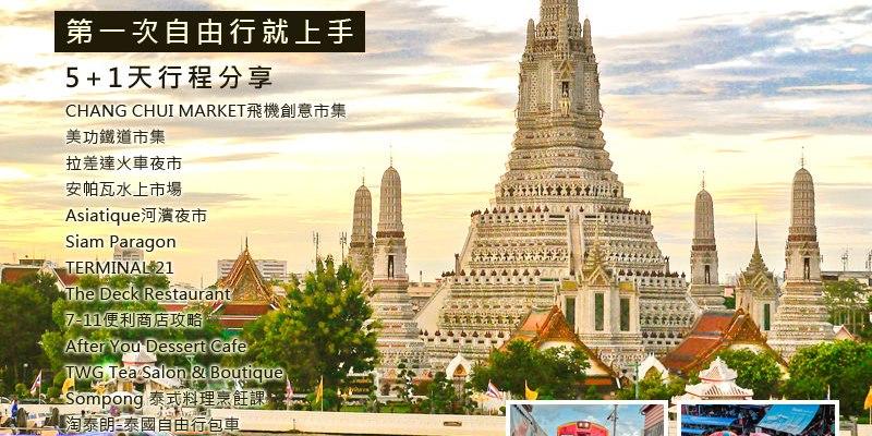 泰國曼谷自由行程分享 | 自由行一點都不難,5+1天遊泰國曼谷,第一次就上手。