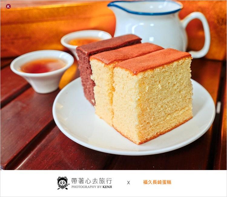 台中大雅台中伴手禮 | 福久長崎蛋糕專賣店。口感綿嫩好美味,下午茶的最佳甜點。