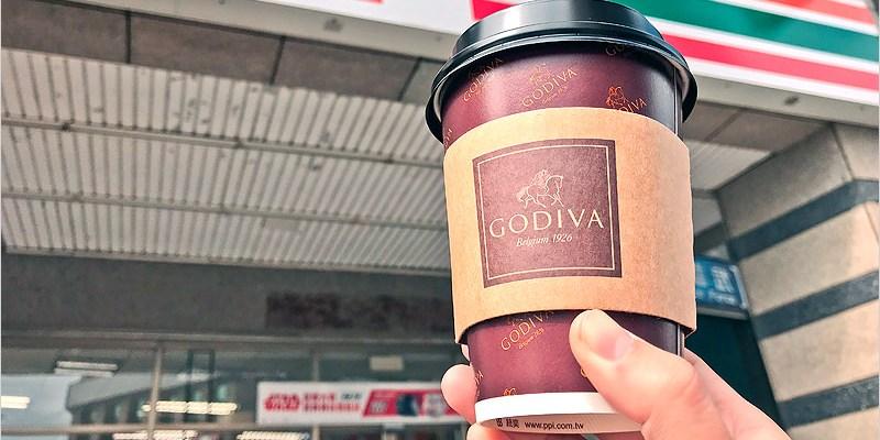 7-11巧克力牛奶   GODIVA首次跨界合作經典熱巧克力,小7限量開賣啦!一杯99元。