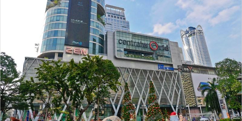 泰國曼谷必逛   Central World(Chit Lom站)-好吃好買好好逛,可以耗上一整天的百貨商圈。四面佛、BIG C、高空酒吧,一次攻略。