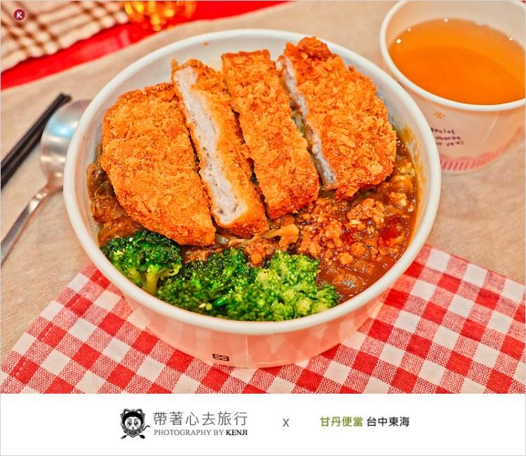 台中便當外送 | 甘丹便當-日式風味、清爽不油膩的好吃便當,菜色豐富,更可任意搭配哦。