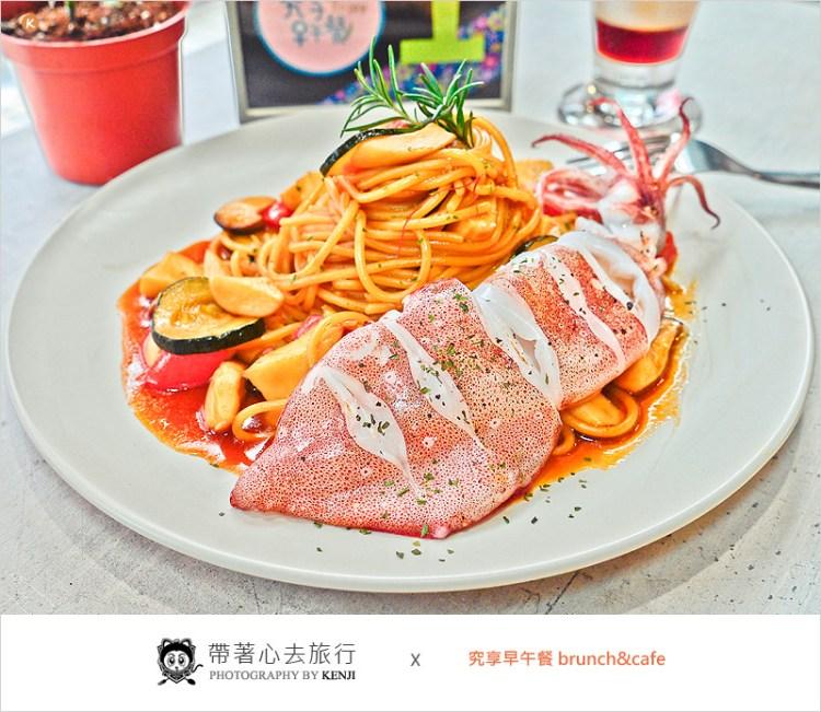 台中西屯美食   究享早午餐 brunch&cafe-手作套餐有特色、份量很夠吃,還有網美自拍牆,更是一間寵物友善餐廳。