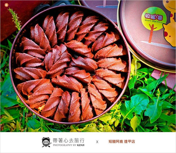 台中西屯區點心 | 短腿阿鹿餅乾(逢甲店)-台中超人氣濃香超耐吃的曲奇餅乾。