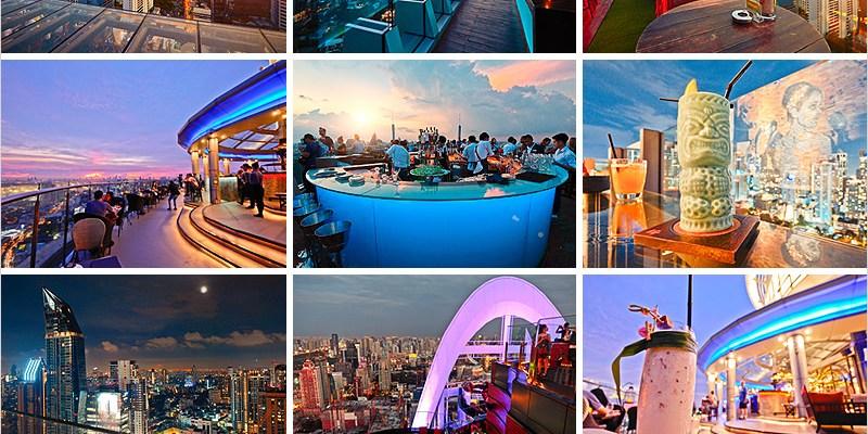 泰國曼谷高空酒吧   泰浪漫夜景,精挑細選曼谷必去高空酒吧。