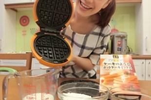 【家庭好物】柔媽咪廚房~DIY可愛美味的健康鬆餅!