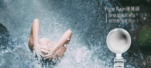 【家庭好物】讓全家人洗得更安心更放心~ 來自韓國AromaSense過濾除氯蓮蓬頭!