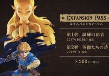 DLC【IGN評分】薩爾達傳說:荒野之息 The Legend of Zelda: Breath of the Wild