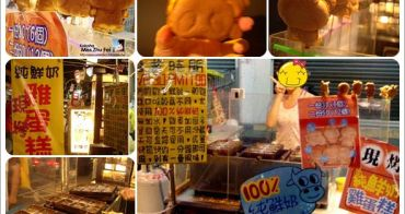 [食]台中向上市場。純鮮奶現烤雞蛋糕