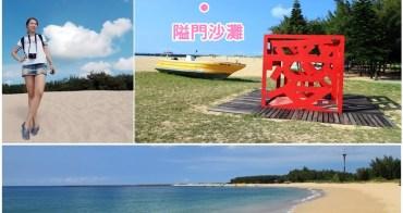 【澎湖旅遊】擁抱金色貝殼沙灘的最浪漫天堂~隘門沙灘旁的祕境景點