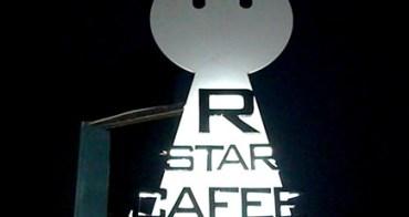 [食] 台中R星人咖啡。R星人入侵地球鐵皮駅ROBOT-STATION 2店