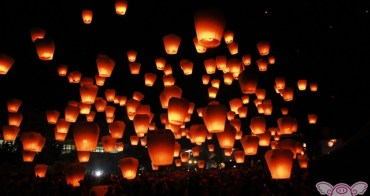 【2012平溪天燈節】在新北市遇見幸福,感動無限