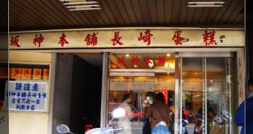 《美食》阪神本舖長崎蛋糕