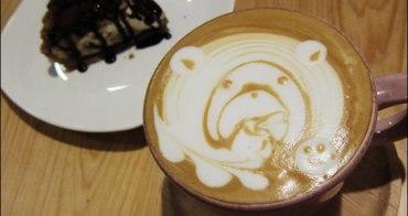 【台北美食】民生社區六丁目咖啡~療癒系小熊拉花