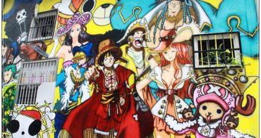 【台中旅遊】超夯新景點海賊王彩繪巷~台中一日遊這樣玩