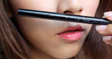 【美妝】三款眼線教學輕鬆上手,順暢好畫、色澤飽滿、溫水也能卸的KATE凱婷艷黑記憶眼線筆