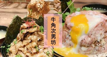 【台中西屯區】牛角次男坊~粉紅色火山造型的丼飯,牛角燒肉新品牌不只好吃更好拍(新光三越12樓美食街)