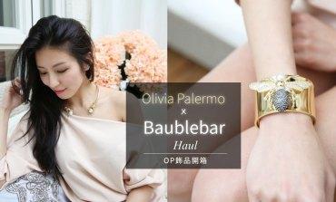 <飾品>Olivia Palermo x Baublebar 戰利品分享!