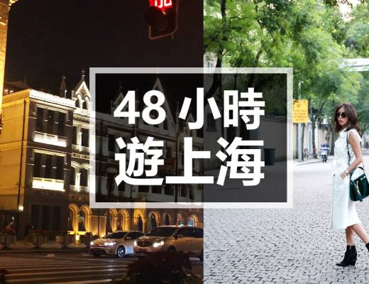 <影音>48小時遊上海 Travel Vlog:Shanghai